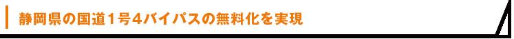 静岡県の国道1号4バイパスの無料化を実現