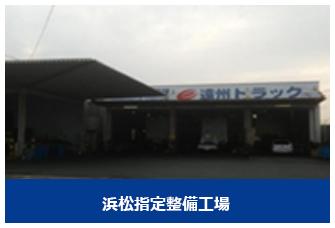 浜松指定整備工場