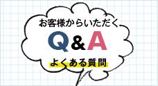 お客様からいただくQ&A よくある質問